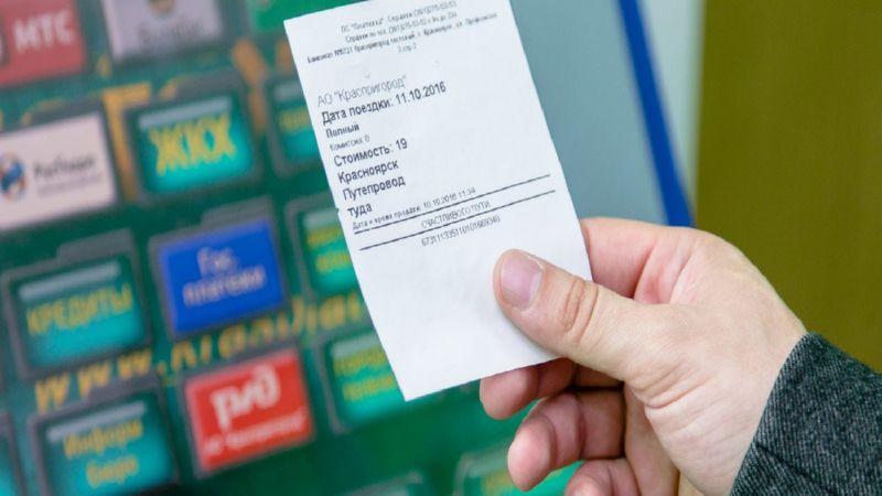 сдать электронный билет РЖД через интернет