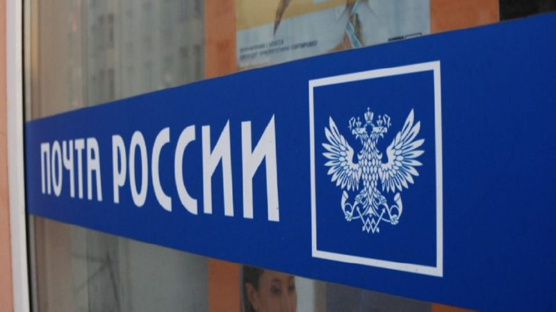 написать жалобу на Почту России онлайн