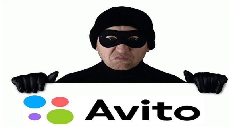 мошенники на Авито просят номер карты